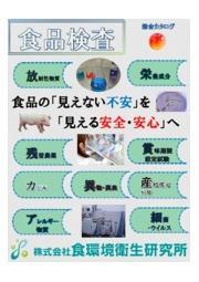 食品検査総合カタログ(本当に必要な検査内容がわかるアドバイス付き) 表紙画像