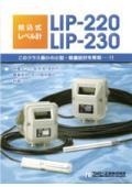 投込式レベル計『LIP-220/LIP-230』 表紙画像