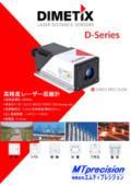 高精度レーザー距離計『D-series』