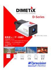 高精度レーザー距離計『D-series』 表紙画像