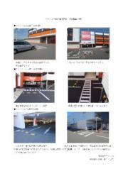 【遊技場の事例】アルコムの減速帯設置例 表紙画像