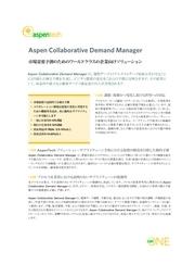 生産管理ソリューション Aspen Collaborative Demand Manager 表紙画像