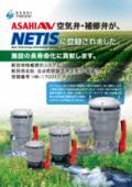 『合成樹脂製 急速空気弁・補修弁』 ※NETIS登録