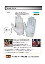 軽作業用手袋 人工皮革手袋 E303W 表紙画像