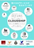 IoTサービス構築用ソフトウェア『CLOUDSHIP』