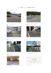 【病院の事例】アルコムの減速帯設置例 表紙画像