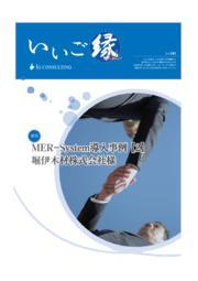 導入事例 建築会社様インタビュー MER-SYSTEM【2】 表紙画像