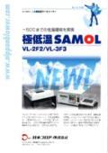 サーモクーラー 極低温SAMOL「VL-2F2/VL-3F3」