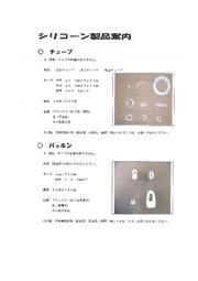 シリコーン製品「チューブ」の製品カタログ 表紙画像