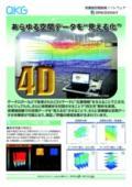 実環境空間表現ソフトウェア_SpaceSight 表紙画像