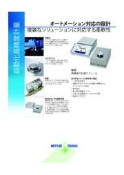 自動化高精度計量モジュール『WXS205/204』 データシート 表紙画像