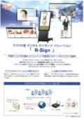 クラウド型デジタルサイネージソリューション 「R-Sign」