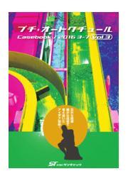実例写真集『Casebook No.3』 表紙画像