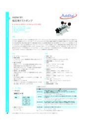 低圧用テストポンプ『Additel 901』 表紙画像