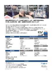 検体・細胞・治験薬輸送サービスのご紹介 表紙画像
