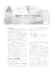 【技術資料】油圧サーボコントロール 表紙画像
