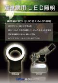 ACアダプター式 実体顕微鏡用LED照明