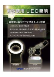 ACアダプター式 実体顕微鏡用LED照明 表紙画像