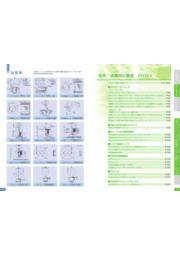 住宅・店舗向け製品  表紙画像