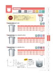 鏡板型ステンレス容器 【DT】 表紙画像