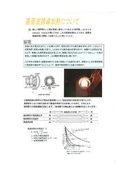 高周波誘導加熱の原理 表紙画像