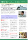 【機械刃物製造業 導入事例】生産管理システム TECHS-BK 表紙画像