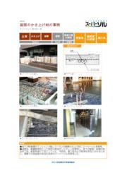 【スーパーソル施工事例】A6 厨房のかさ上げ材の事例 表紙画像
