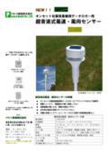 超音波式風速・風向センサー『S-WCG-M003』