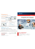 SOLIDWORKS PDM Professional 2020(最新)