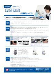 断面研磨の受託サービスカタログ 表紙画像