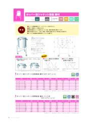 ホッパー型ステンレスジャケット容器 脚付【HT-J-L】 表紙画像