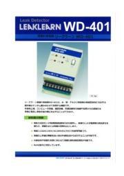 ラインタイプ液漏れ検知器「リークラーン WD-401」 表紙画像