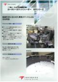 容器整列機『ロータリーポケットフィーダー RPFシリーズ』 表紙画像