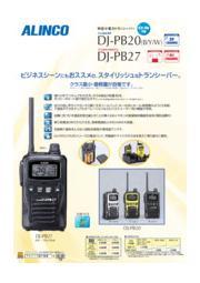 特定小電力トランシーバー『DJ-PB20/DJ-PB27』 表紙画像