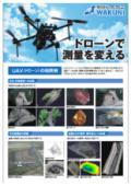 UAV(ドローン)写真測量 カタログ