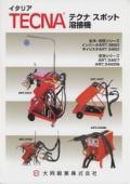 イタリア TECNAテクナスポット溶接機 表紙画像
