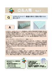 ガスケット パッキン Q&A No,7 表紙画像