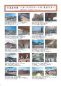 【実績紹介】ホームコネクター工法 表紙画像