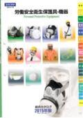 労働安全衛生保護具・機器 総合カタログ(ダイジェスト版)
