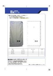建築工事用品 防音シート 表紙画像