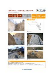 【スーパーソル施工事例】A2 急傾斜地のよう壁の裏込め材の事例 表紙画像