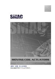 SMAC製品総合カタログ 表紙画像