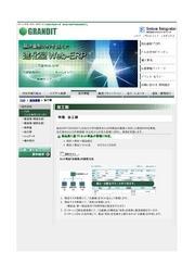 Web-ERP「GRANDIT」 加工卸業への適用 表紙画像