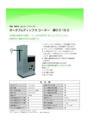 ポータブルディップコーター DT-0001-S2 表紙画像