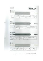 【製品カタログ】「ケブラー」・「イザナス」・「テクノーラ」使用の繊維ワイヤー 表紙画像