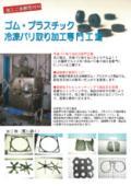 ゴム・プラスチック冷凍バリ取り加工