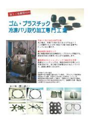 ゴム・プラスチック冷凍バリ取り加工 表紙画像