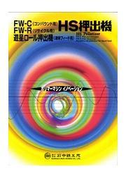 FW-C(コンパウンド用)「HS押出機」の製品カタログ 表紙画像