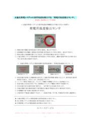 発電用温度検出センサ製品カタログ 表紙画像