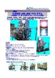 パルスレーザパルス蒸着システム 表紙画像